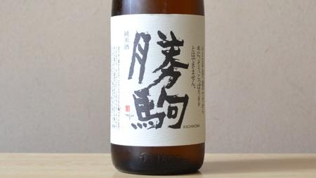 日本酒 勝駒