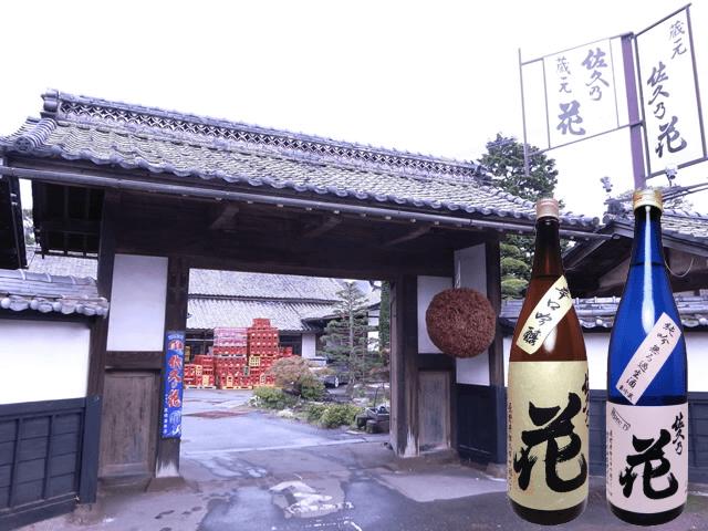 日本酒 佐久の花