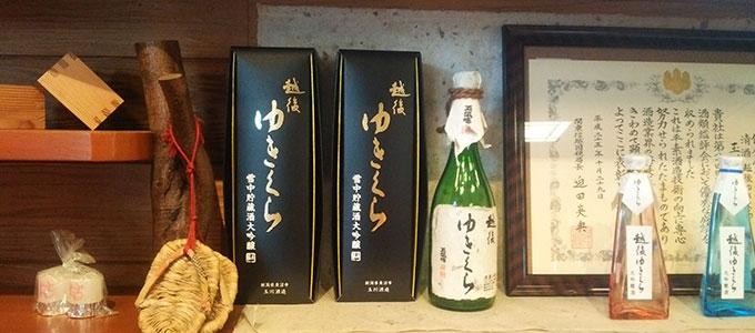日本酒 ゆきくら