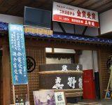 日本酒 真野鶴