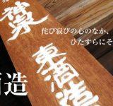 日本酒 神泉