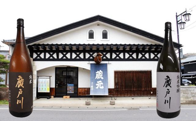 日本酒 廣戸川