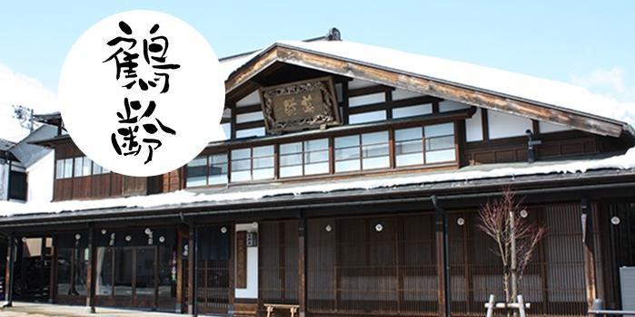 日本酒 鶴齢
