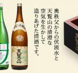 日本酒 天覧山