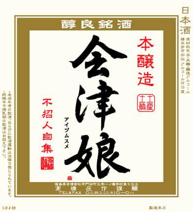 日本酒 会津娘