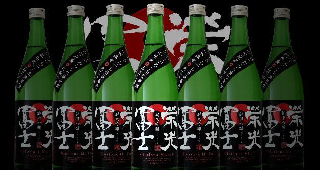日本酒 栄光冨士