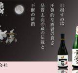 日本酒 出羽桜