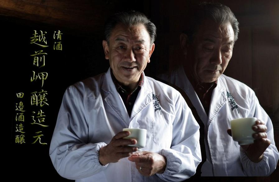 日本酒 越前岬