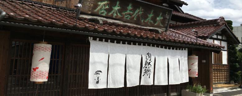 大木代吉本店