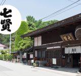 日本酒 七賢
