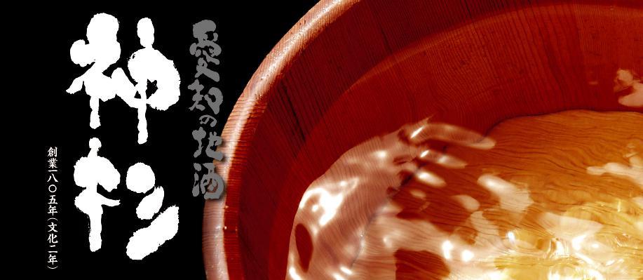 日本酒 神杉