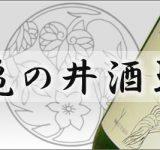 日本酒 くどき上手