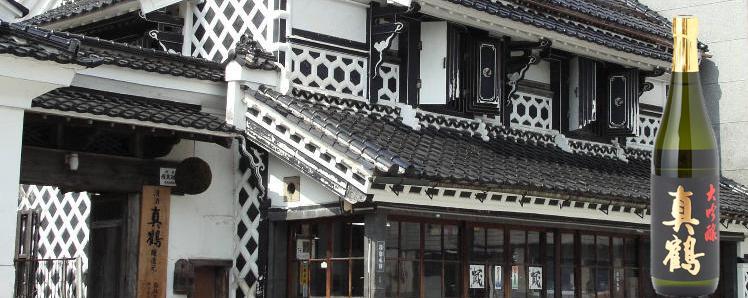 田中酒造店の真鶴
