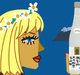 日本酒 立山