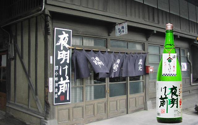 日本酒 夜明け前