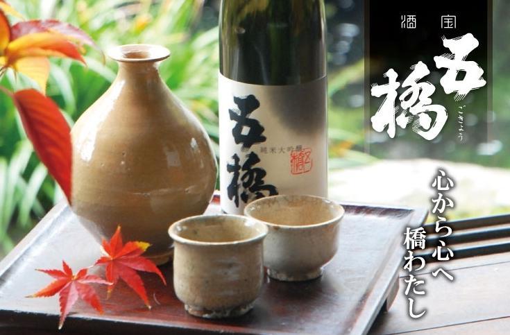 日本酒 五橋