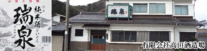 日本酒 瑞泉